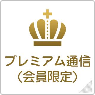 プレミアム通信(会員限定)