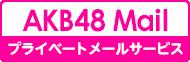 AKB48 Mail プライベートメールサービス