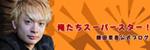 鎌田章吾公式ブログ「俺たちスーパースター!」