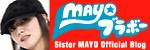 Sister MAYO Official Blog「MAYOブラボー」