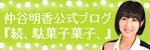 仲谷明香公式ブログ「続、駄菓子菓子、」