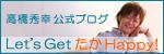 高橋秀幸公式ブログ「Let's Get たかHappy!」