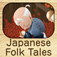 잠자리 이야기 vol.4 - Japanese Folk Tales - for iPhone