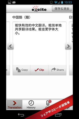 エキサイト中国語翻訳:辞書いらずで文章を日中・中日翻訳 - エキサイト アプリ トップ 翻訳 天