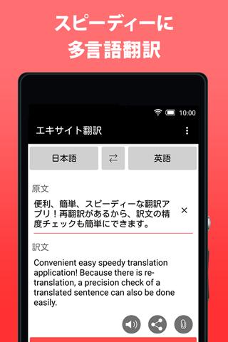 エキサイト英語翻訳 - エキサイト アプリ トップ 翻訳 天気 ブログ 乗換 サービス一覧 おす
