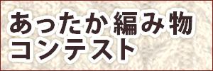 冬のあったか編み物コンテスト