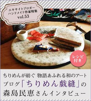 アトリエ訪問 vol.53 「ちりめん戯縫」の森島民恵さん