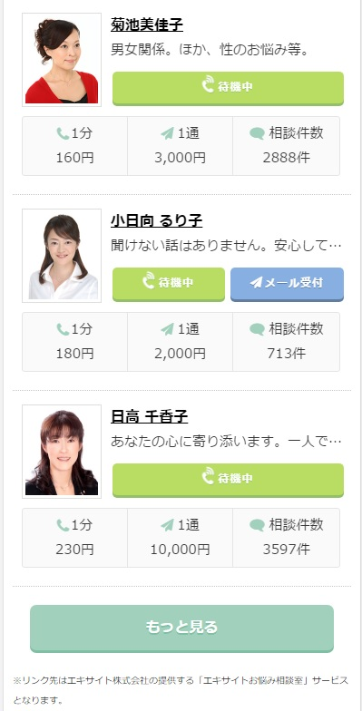 エキサイトお悩み相談_愛カツ2