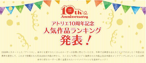 アトリエ10周年記念 人気作品ランキング発表