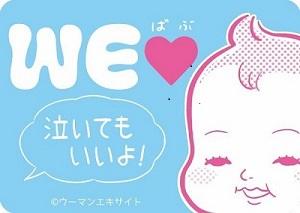 WEラブ赤ちゃんプロジェクト ステッカー白