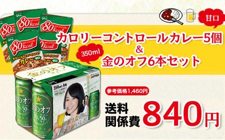 サッポロ「金のオフ」350ml×6本&グリコ 「カロリーコントロールカレー」甘口×5個