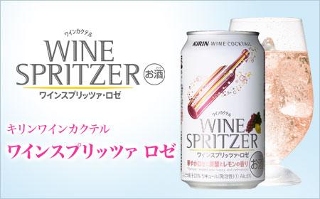 キリン ワインカクテル ワインスプリッツァ ロゼ(350ml缶)×6本セット