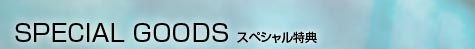 SPECIAL GOODS スペシャル特典