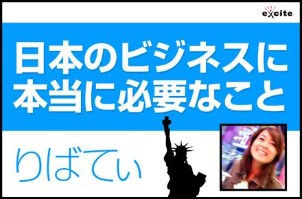 ニューヨーク在住の日本人マーケティング・コンサルタントが語る「日本のビジネスに本当に必要なこと」