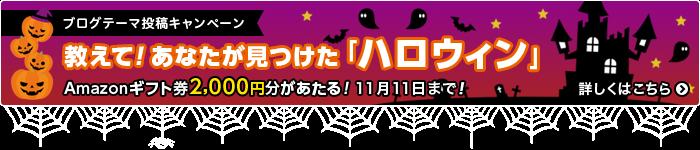 ブログテーマ投稿キャンペーン 教えて!あなたが見つけた「ハロウィン」Amazonギフト券があたる!11月11日まで