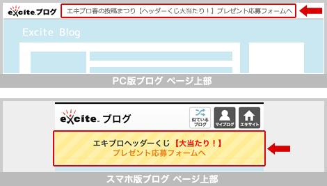 ブログくじキャンペーン