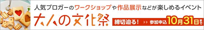 エキサイトブログ大人の文化祭
