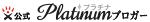 エキサイトブログ プラチナブロガー