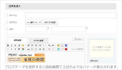 エキサイトブログ投稿画面イメージ