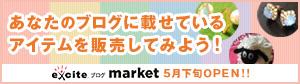 エキサイトブログマーケット