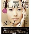 Kirei Style 中辻 正ブログの写真