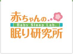 赤ちゃんの眠り研究所