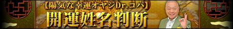 【陽気な幸運オヤジDr.コパ】開運姓名判断