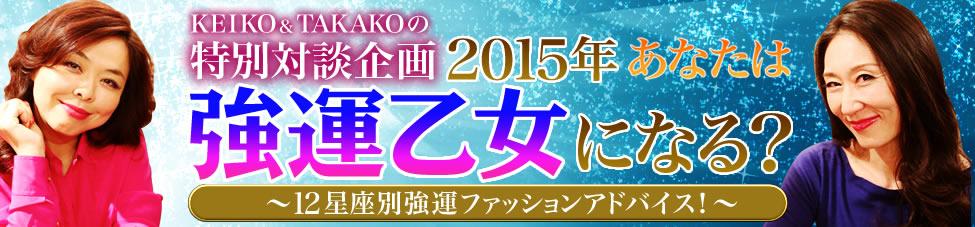 KEIKO&TAKAKOの特別対談企画2015年あなたは強運乙女になる?