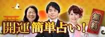 【無料】有名占い師が見る!2016年の運勢