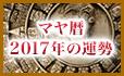 2017年【マヤ占い】