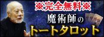 【無料占い】レオン・サリラ 魔術師のトートタロット