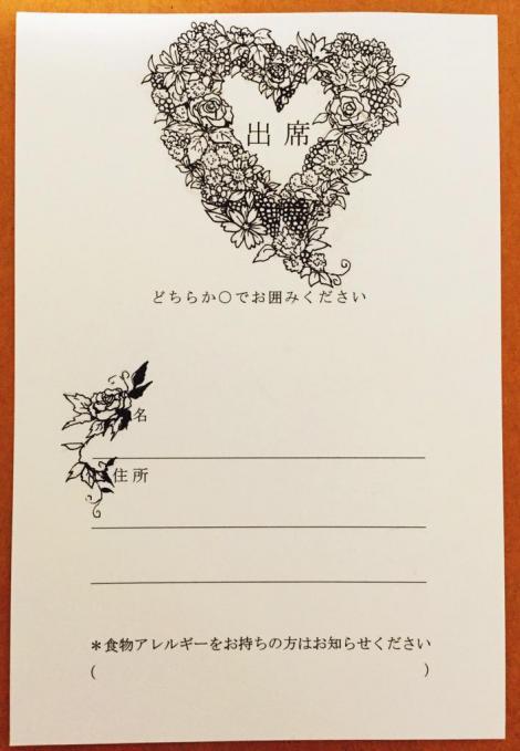 要まりこ★CC福岡チ31a on Twitter. \u201c友人から結婚式の招待状来たからお