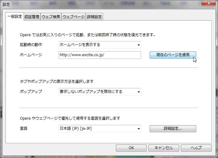 ホームページの登録