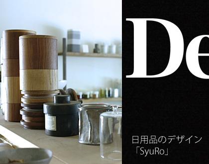 日用品のデザイン「SyuRo」/蔵前・鳥越、つくり手の顔が見える街(2)