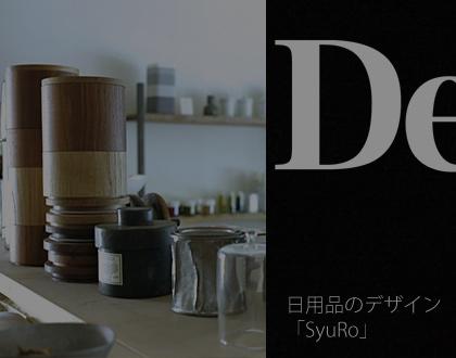 日用品のデザイン「SyuRo」/蔵前・鳥越、つくり手の顔が見える街(2)2