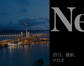 2015、最新、マカオ2