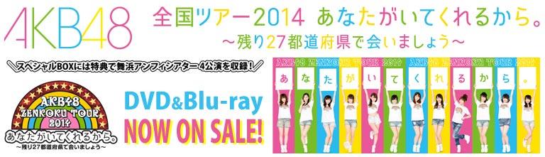 全国ツアー2014ファイナル DVD