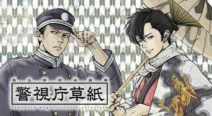 警視庁草紙-風太郎明治劇場-