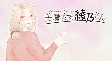 美魔女の綾乃さん
