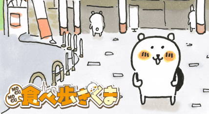 MOGUMOGU食べ歩きくま・第6回目