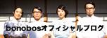 ボノボオフィシャルブログ