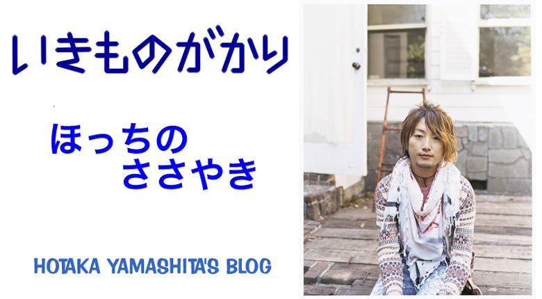 いきものがかり  ほっちのささやき  HOTAKA YAMASHITA'S BROG