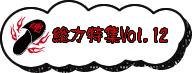 総力特集Vol.12 グループ魂