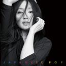 『JAPANESE POP』
