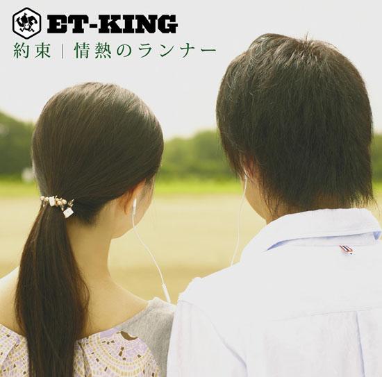 ET KINGの画像 p1_34