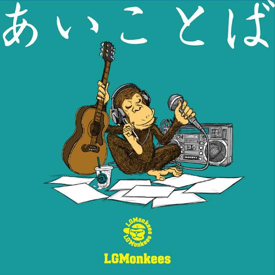 LGMonkees [ 写真を拡大 ]   エキサイトミュージック(音楽)