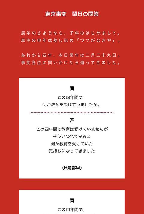 東京事変 閏年の問答 特設