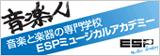 専門学校ESPミュージカルアカデミー