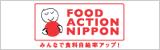 FOOD ACTION NIPPON推進本部