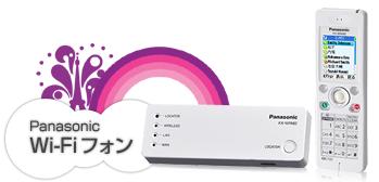 Panasonic WiFiフォン